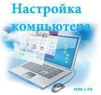 Настройка компьютеров в Междуреченске